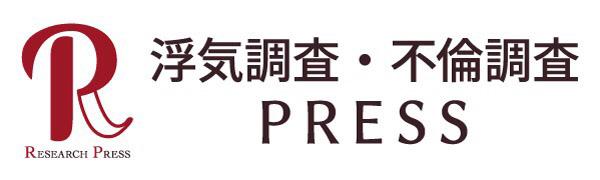 浮気調査・不倫調査PRESS